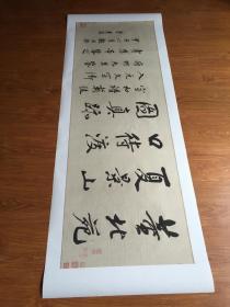 书法字帖,董其昌 题董源山口待渡图。 纸本大小50.2*146.54厘米。 宣纸艺术微喷复制。