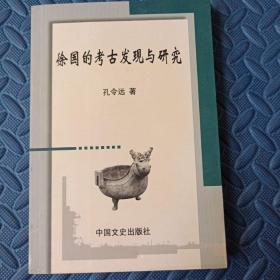 徐国的考古发现与研究