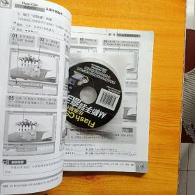 Flash CS6 动画制作从新手到高手【含光盘一张  内页干净】