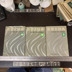 教育大词典  8.9.10(3本合售)精装本