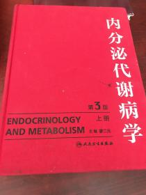 内分泌代谢病学 (第三版上册)