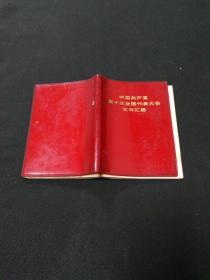 64开《中国共产党第十次全国代表大会文件汇编》,,照片全,红皮,背脊脱胶