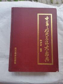 中华姓氏书法大辞典