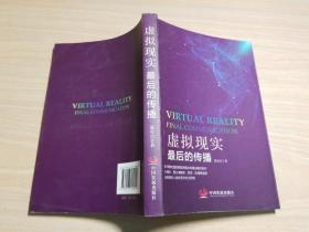 虚拟现实:最后的传播