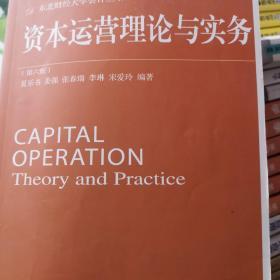 资本运营理论与实务(第6版)/东北财经大学会计丛书