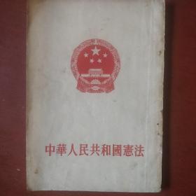 《中华人民共和国宪法》1954年第1版 1954年沈阳第1次印刷 馆藏 书品如图