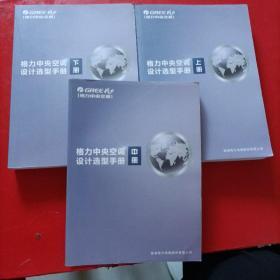 格力中央空调设计选型手册2018 上中下