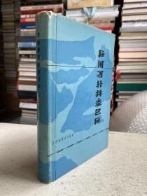 凉山彝族奴隶社会(彝文版)仅印410册 1986年一版一印
