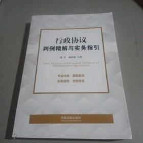 行政协议判例精解与实务指引