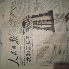 人民日报1994.3.30【1--8版】