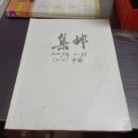集邮2009/5-8合订本