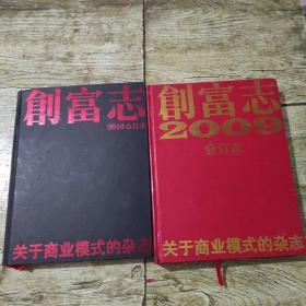 创富志2010合订本,2009合订本(两册合售)