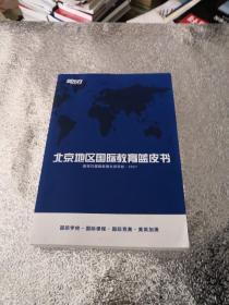 北京地区国际教育蓝皮书 新东方国际教育北京学校.2021