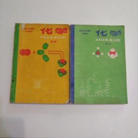 高级中学课本(甲种本)  化学(第二册、第三册合售)