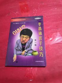 李昌镐官子技巧  第一卷