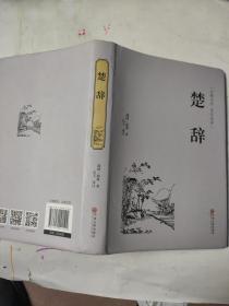 楚辞(精装古典文学 全注全译)