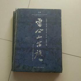 西江千家苗寨图像民族志:雷公山苗族