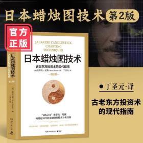 日本蜡烛图技术:古老东方投资术的现代指南 第二版2020年新版