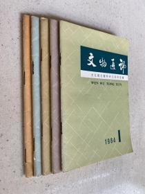 文物通讯 1984 第1-5期 共5册合售
