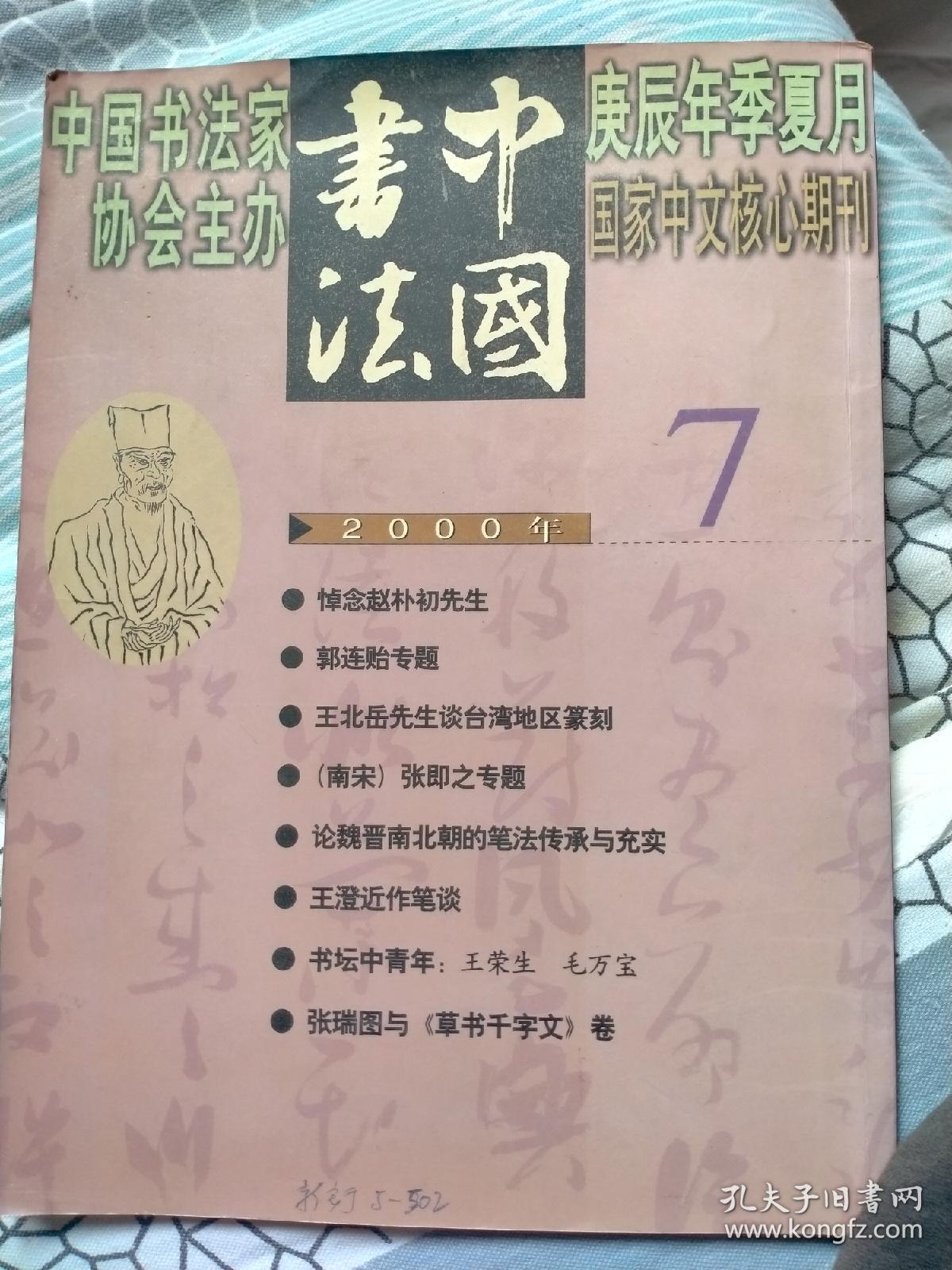 《中国书法》2000年7