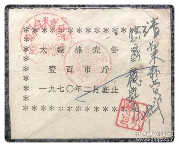 (江苏)泰县白米供销社大糠棉壳券1970年二月底止壹百市斤