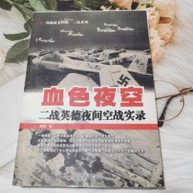 血色夜空:二战英德夜间空战实录