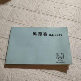奥德赛Odyssey用户手册