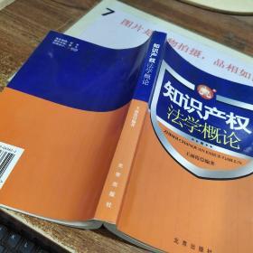 知识产权法学概论