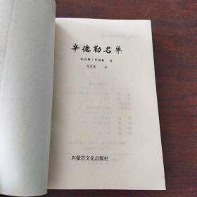 辛德勒名单:辛德勒的名单(全译本)