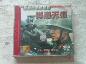 弹道无痕(VCD光盘)