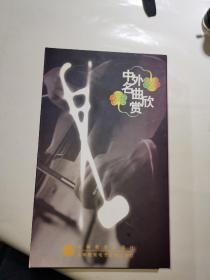 DVD光盘【中外名曲欣赏】四碟装