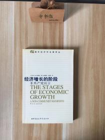 经济增长的阶段:非共产党宣言
