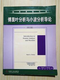 傅里叶分析与小波分析导论 英文版
