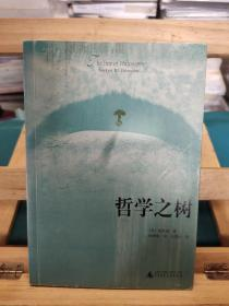 哲学之树:西方哲学基础教程
