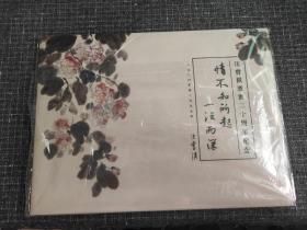 汪曾祺逝世二十周年纪念【邮票】含一个邮封和汪曾祺书画作品纪念邮票