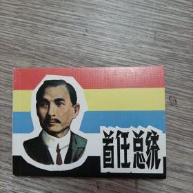 《首任总统》,沈尧伊绘,50开,10品