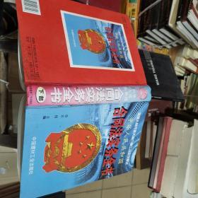 中华人民共和国合同法实务全书下册