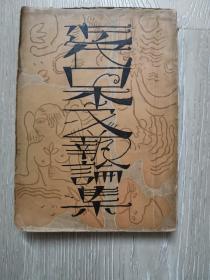 近代日本文艺论集(初版、毛边本)