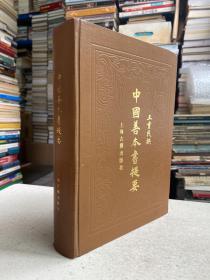 中国善本书提要(16开精装本)上海古籍版