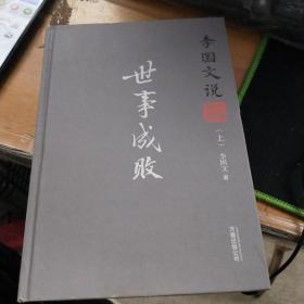 李国文说三国演义 . 上 : 世事成败