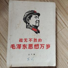 战无不胜的毛泽东思想万岁 上下