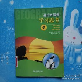 通过地理课 学习思考. 1 .2【第一册是馆藏 ,第二册书内干净】