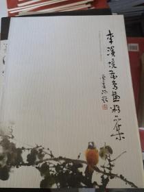 李溪境花鸟画精品集