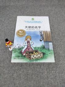 天使的名字:全球儿童文学典藏书系