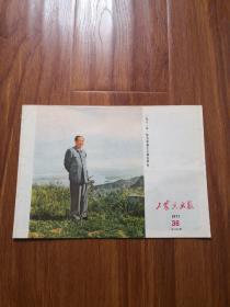 工农兵画报1971/36  总160期  21号柜