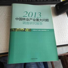2013中国林业产业重大问题调查研究报告