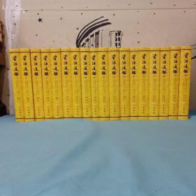 资治通鉴 (全二十册)3-20册(缺第1.2册 )【18册合售】竖版繁体