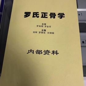 罗氏正骨学(打印版资料)