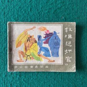 救难惩奸官(济公故事连环画之八)