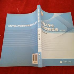 中国大学生数学建模竞赛 (第4版)